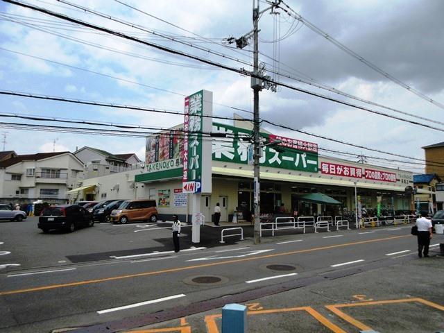☆業務スーパー TAKENOKO 長尾店☆