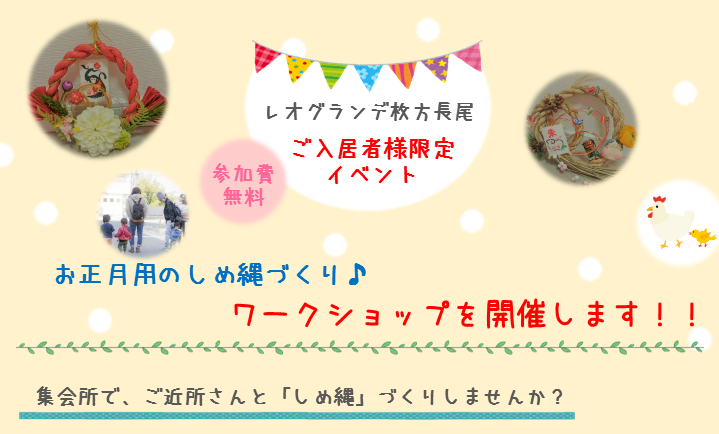 「レオグランデ枚方長尾」の集会所でワークショップ開催!