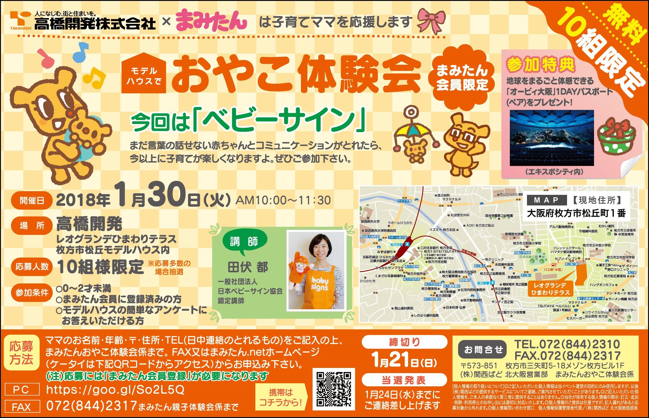 高橋開発×まみたんコラボ企画★ベビーサイン開催!