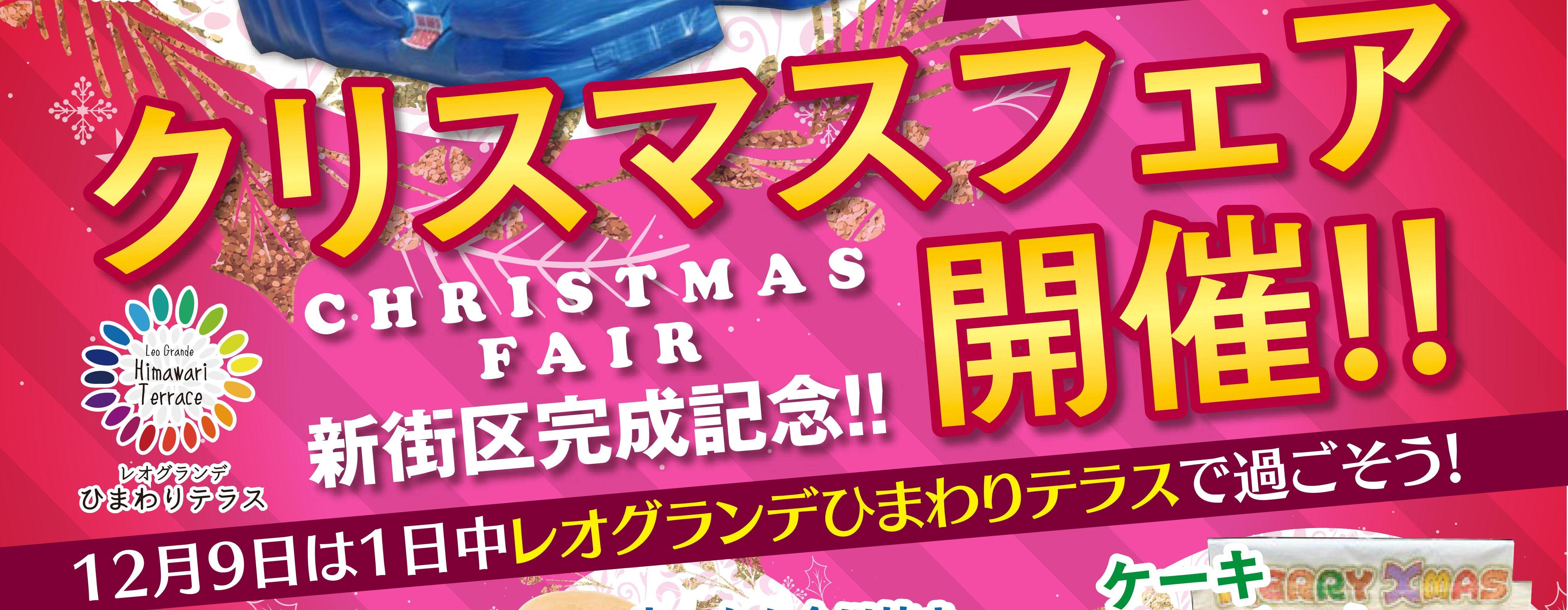 12/9(日) クリスマスフェア開催致します!! in レオグランデひまわりテラス