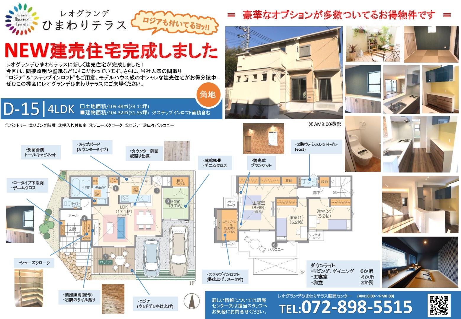 『NEW建売住宅完成』ひまわりテラス
