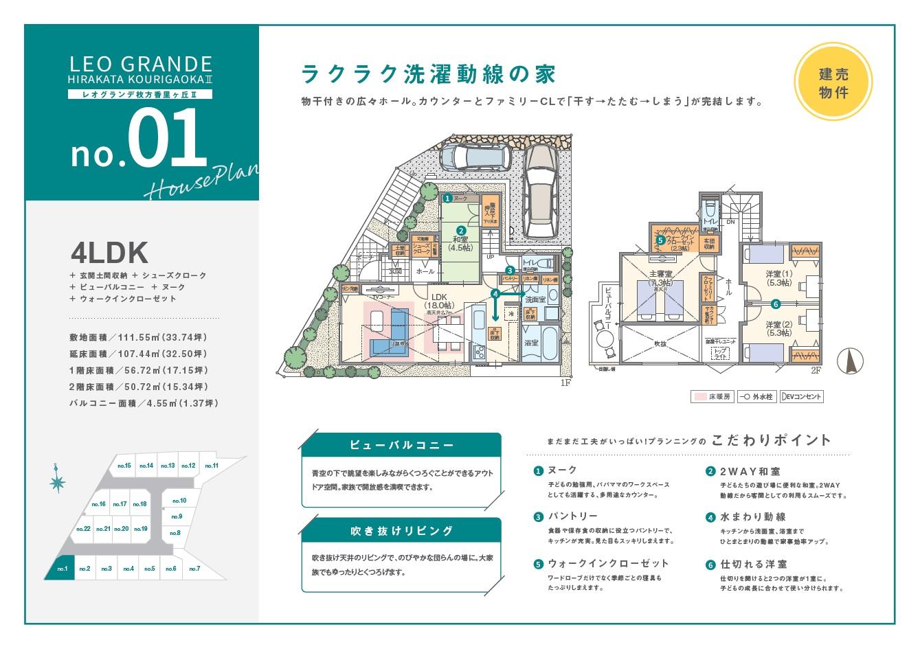 建売4邸 建築予定です!