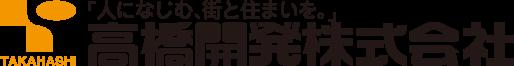 高橋開発株式会社