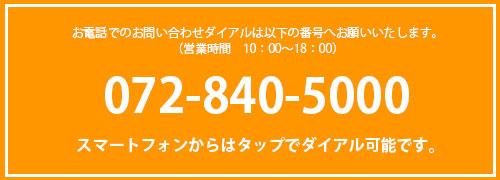 お電話でのお問い合わせダイアルは以下の番号へお願いいたします。営業時間は10:00〜18:00 072-840-5000