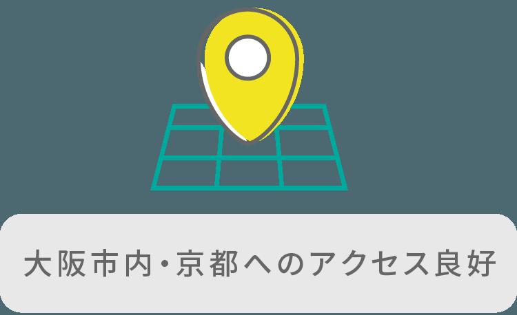 大阪市内・京都へのアクセス良好