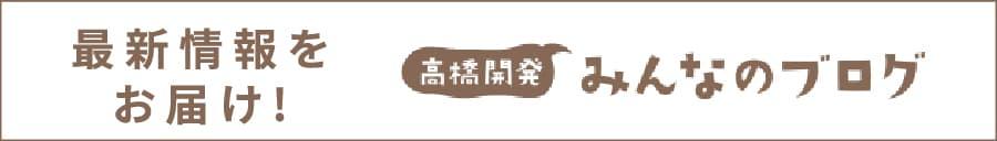 最新情報をお届け! 高橋開発 みんなのブログ