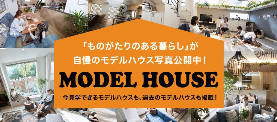 「ものがたりのある暮らし」が自慢のモデルハウス写真公開中!MODEL HOUSE